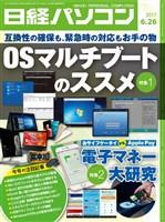 日経パソコン 2017年6月26日号
