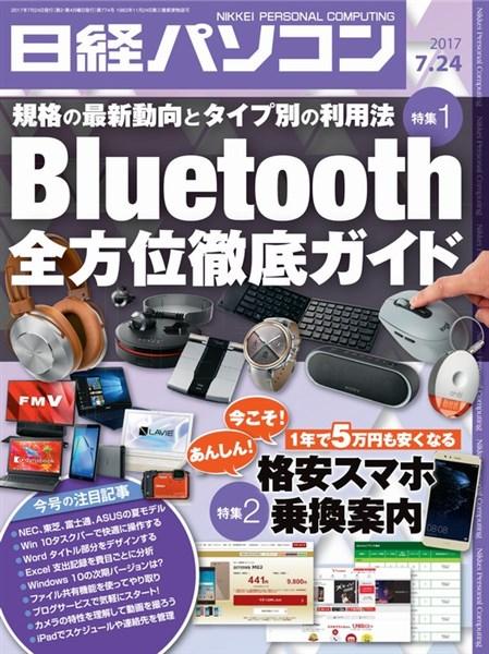 日経パソコン 2017年7月24日号