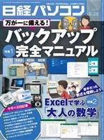 日経パソコン 2017年8月28日号