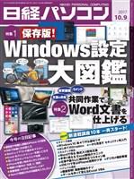 日経パソコン 2017年10月9日号