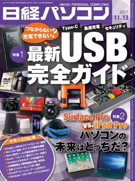 日経パソコン 2017年11月13日号