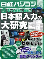 日経パソコン 2017年11月27日号