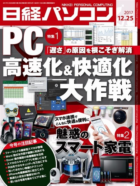 日経パソコン 2017年12月25日号