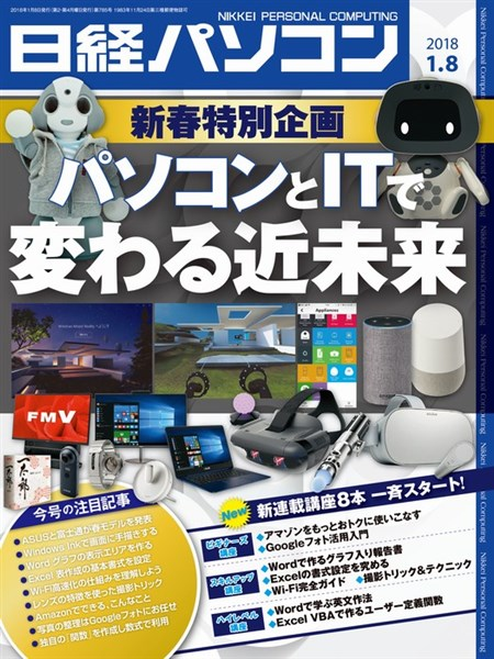 日経パソコン 2018年1月8日号