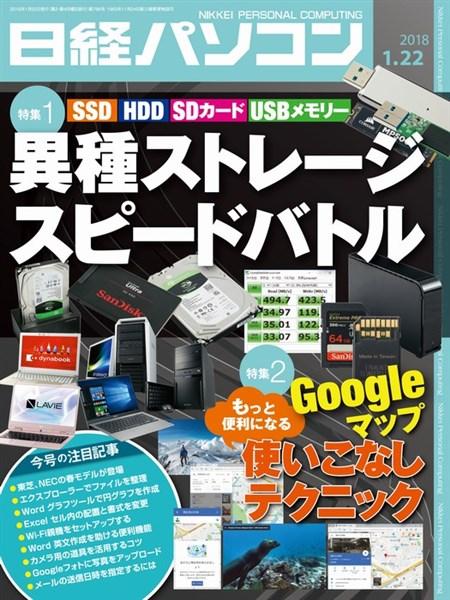 日経パソコン 2018年1月22日号