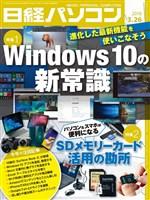 日経パソコン 2018年3月26日号