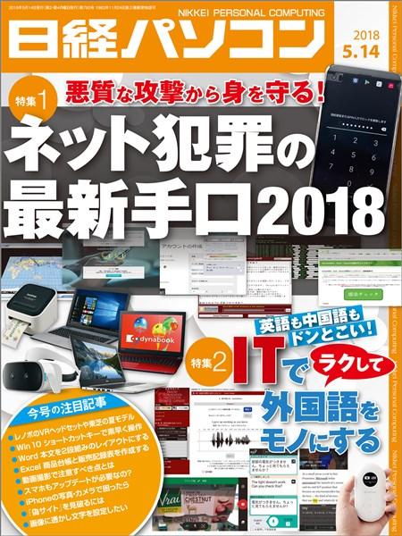 日経パソコン 2018年5月14日号