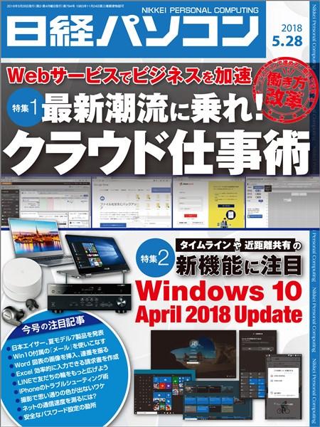 日経パソコン 2018年5月28日号
