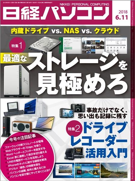 日経パソコン 2018年6月11日号