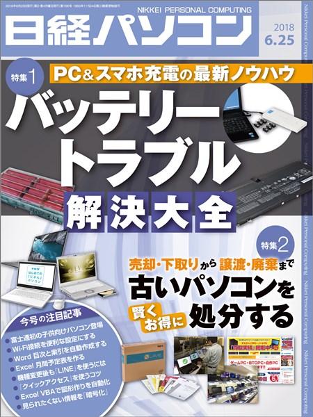 日経パソコン 2018年6月25日号