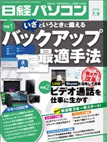 日経パソコン 2018年7月9日号