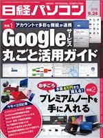 日経パソコン 2018年9月24日号