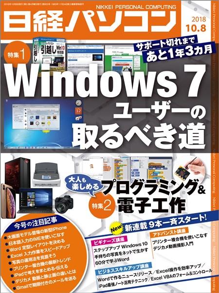 日経パソコン 2018年10月8日号