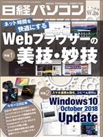 日経パソコン 2018年11月26日号