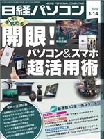 日経パソコン 2019年1月14日号