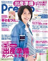 Pre-mo 2011年秋号