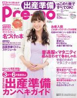 Pre-mo 2012年春号
