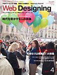 Web Designing(ウェブデザイニング) 2014年4月号