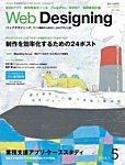 Web Designing(ウェブデザイニング) 2014年5月号