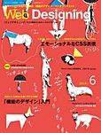 Web Designing(ウェブデザイニング) 2014年6月号