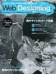 Web Designing(ウェブデザイニング) 2014年7月号