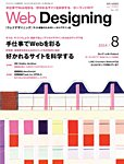 Web Designing(ウェブデザイニング) 2014年8月号