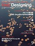 Web Designing(ウェブデザイニング) 2014年9月号