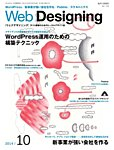 Web Designing(ウェブデザイニング) 2014年10月号