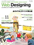 Web Designing(ウェブデザイニング) 2014年11月号