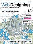 Web Designing(ウェブデザイニング) 2014年12月号