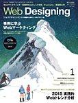 Web Designing(ウェブデザイニング) 2015年1月号