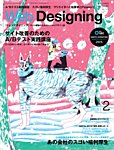 Web Designing(ウェブデザイニング) 2015年2月号