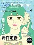 Web Designing(ウェブデザイニング) 2015年4月号