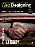 Web Designing(ウェブデザイニング) 2015年5月号