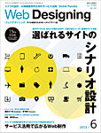 Web Designing(ウェブデザイニング) 2015年6月号