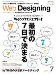 Web Designing(ウェブデザイニング) 2015年7月号