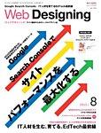Web Designing(ウェブデザイニング) 2015年8月号