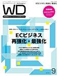 Web Designing(ウェブデザイニング) 2015年9月号