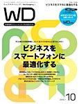 Web Designing(ウェブデザイニング) 2015年10月号
