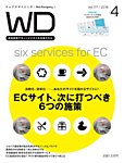 Web Designing(ウェブデザイニング) 2016年4月号