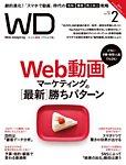 Web Designing(ウェブデザイニング) 2017年2月号