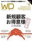 Web Designing(ウェブデザイニング) 2017年4月号