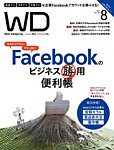 Web Designing(ウェブデザイニング) 2017年8月号