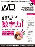 Web Designing(ウェブデザイニング) 2017年12月号