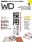 Web Designing(ウェブデザイニング) 2018年8月号