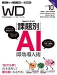Web Designing(ウェブデザイニング) 2018年10月号