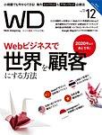 Web Designing(ウェブデザイニング) 2018年12月号