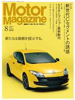 MotorMagazine [Full版] 2011年8月号