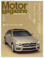 MotorMagazine [Full版] 2012年1月号