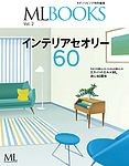 【ML BOOKSシリーズ】インテリアセオリー60 Vol.2